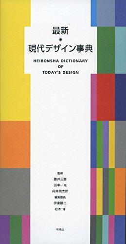 最新 現代デザイン事典の詳細を見る