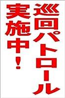 シンプル縦型看板 「巡回パトロール実施中(赤)」その他 屋外可(約H45.5cmxW30cm)