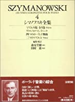 シマノフスキ全集 (4) (世界音楽全集)