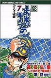 おれはキャプテン(7) (講談社コミックス)