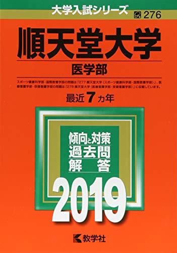 Mirror PDF: 順天堂大学(医学部) (2019年版大学入試シリーズ)