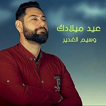 Eid Meladak