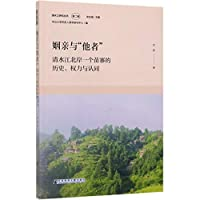 """姻亲与""""他者"""":清水江北岸一个苗寨的历史、权力与认同"""