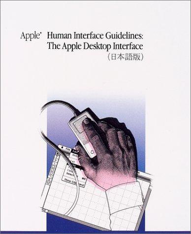 Human Interface Guidelines:The Apple Desktop Interface(日本語版)