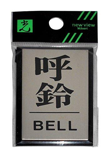 光 プレート 呼鈴 BELL PL64-7