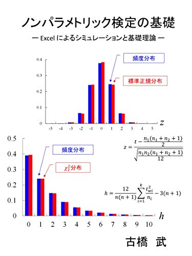 ノンパラメトリック検定の基礎: Excelによるシミュレーションと基礎理論