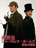 迷探偵シャーロック・ホームズ/最後の冒険 (字幕版)
