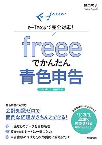 freeeでかんたん青色申告 ~e-Taxまで完全対応! 【令和3年3月15日締切分】