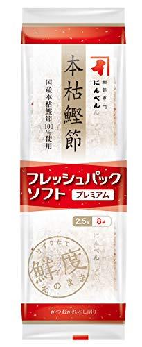 にんべん 本枯鰹節 プレミアムパック 2.5g×8p ×5個