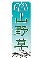 山野草(シーグリーン) のぼり旗