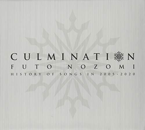 望海風斗CD-BOX Culmination Futo NOZOMI -history of songs in 2005~2020-