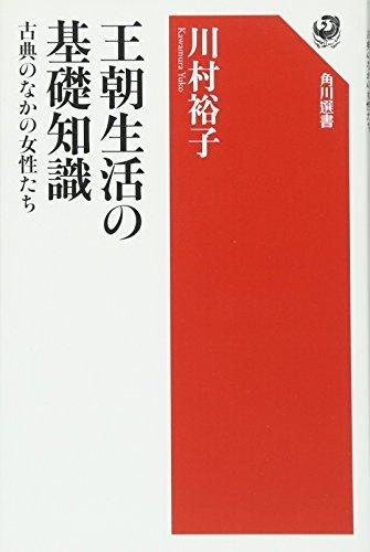 王朝生活の基礎知識 古典のなかの女性たち (角川選書)