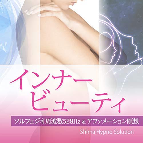 インナービューティ: 潜在意識からあなたの美を変容する〜ソルフェジオ周波数528Hz ×アファメーション瞑想