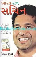 Bharat Ratan Sachin