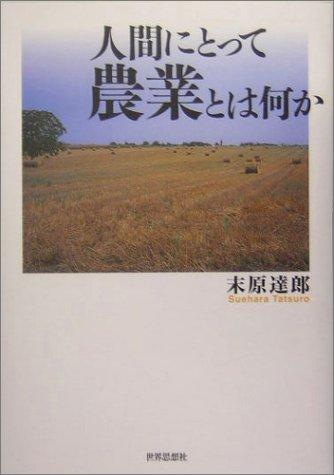 人間にとって農業とは何か