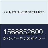 メルセデスベンツ(MERCEDES BENZ) Rバンパーロアスポイラー 1568852600.
