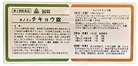 【第2類医薬品】剤盛堂薬品ホノミ漢方 チキョウ錠 90錠 ×5