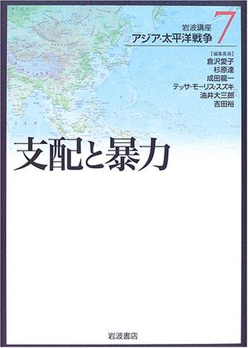 Shihai to bōryoku