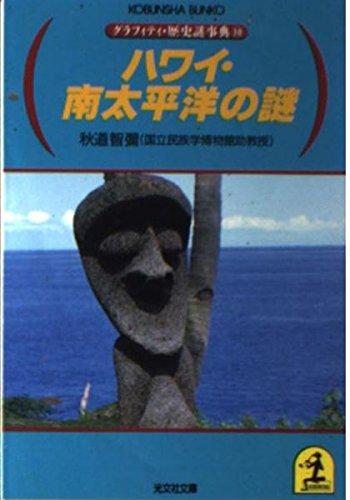 ハワイ・南太平洋の謎 (光文社文庫―グラフィティ・歴史謎事典)の詳細を見る