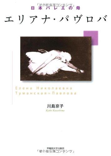 日本バレエの母 エリアナ・パヴロバ