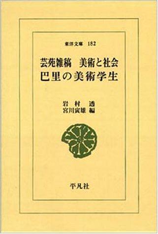 芸苑雑稿 美術と社会 巴里の美術学生 (東洋文庫 (182))