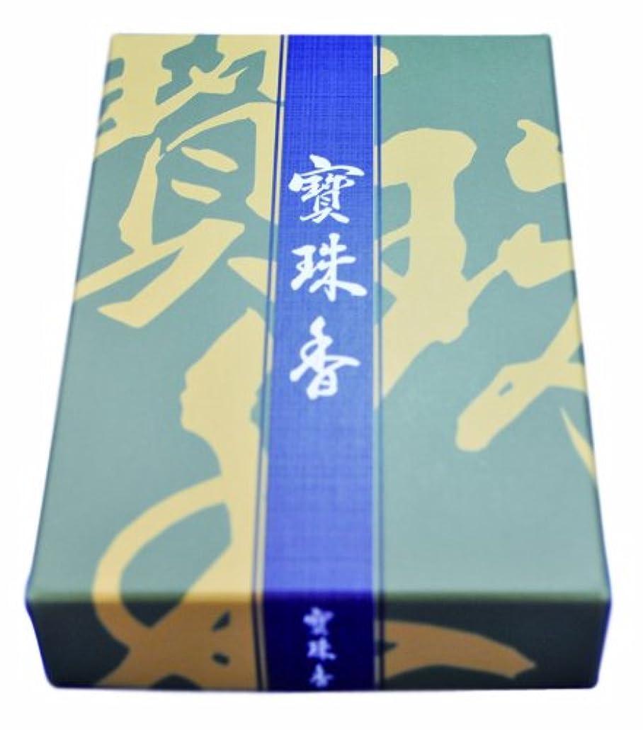 香ばしい特徴づけるコートお線香 寳珠香 短寸バラ詰 約42g シャム沈香の香り