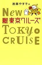 表紙: 進藤やす子の新東京クルーズ | 進藤 やす子