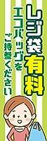 【受注生産】のぼり旗:レジ袋有料 エコバッグをご持参ください 10eco&trash10
