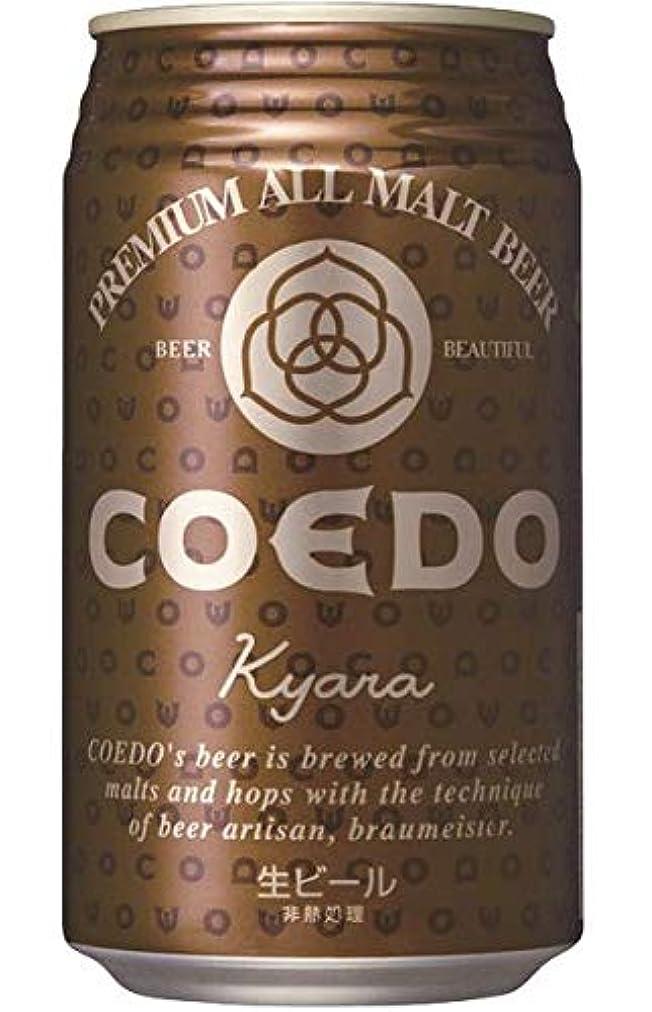 革命ベーシック折り目COEDO コエドビール 伽羅 (kyara) 350ml缶 12本セット