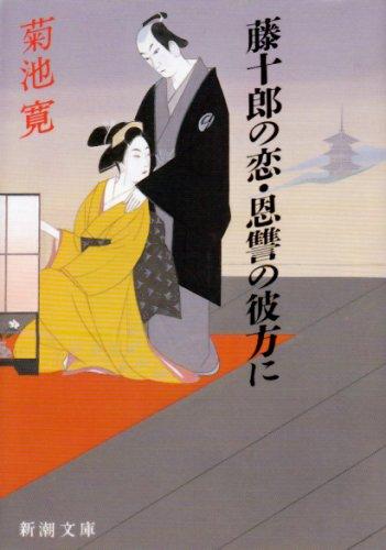 新潮文庫『藤十郎の恋・恩讐の彼方に』