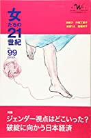 女たちの21世紀 no.99(2019.9) 特集:ジェンダー視点はどこいった?破綻に向かう日本経済