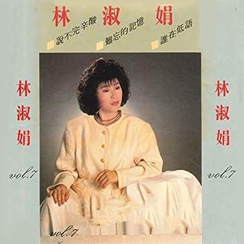 林淑娟, Vol. 7