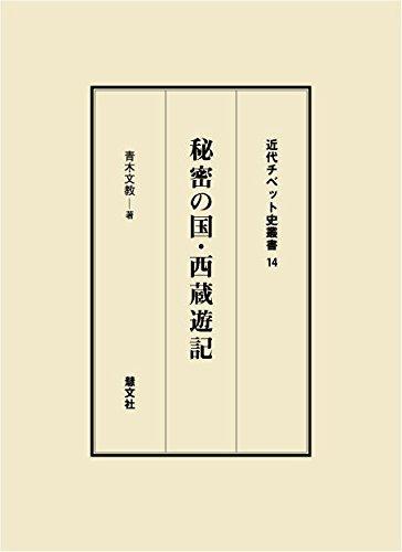 秘密の国・西蔵遊記 (近代チベット史叢書)の詳細を見る