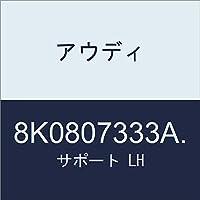 アウディ サポート LH 8K0807333A.