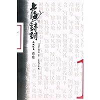 Shanghai Poetry [Paperback]