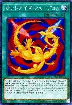 遊戯王/第9期/6弾/DOCS-JP063SR オッドアイズ・フュージョン【スーパーレア】