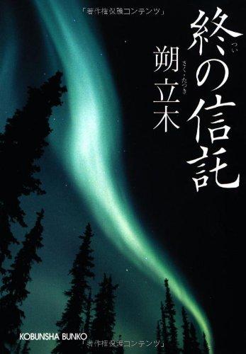 終の信託 (光文社文庫)