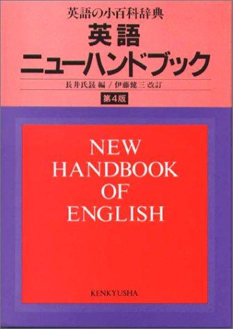 英語ニューハンドブックの詳細を見る