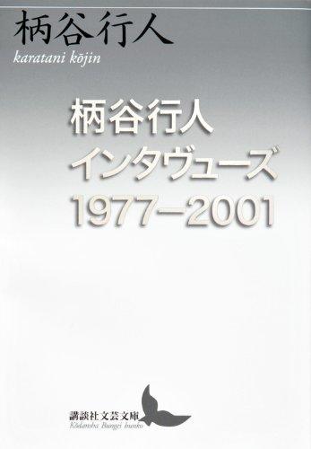 柄谷行人インタヴューズ1977―2001 (講談社文芸文庫)
