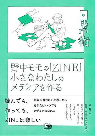 野中モモの「ZINE」 小さなわたしのメディアを作る (シリーズ・日常術)