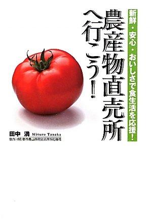 農産物直売所へ行こう!―新鮮・安心・おいしさで食生活を応援!