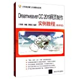 Dreamweaver CC 2019 Web production tutorial examples (micro lesson Edition) basic computer skills and training materials series(Chinese Edition)