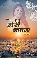 Meri Bhawna