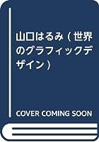 山口はるみ (世界のグラフィックデザイン)