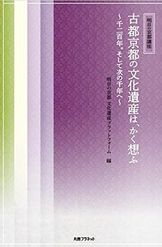 古都京都の文化遺産は、かく想ふ: 千二百年。そして次の千年へ (明日の京都講座)
