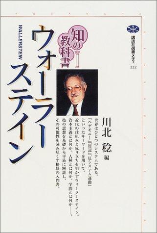 知の教科書 ウォーラーステイン (講談社選書メチエ)