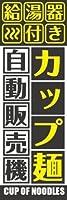 のぼり旗スタジオ のぼり旗 カップ麺自動販売機002