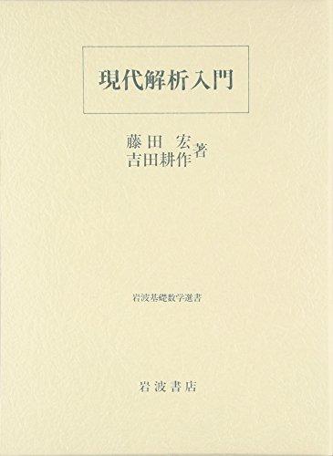 Introduction to Modern Analysis (Iwanami basic mathematics Sensho) (2002) ISBN: 4000078127 [Japanese Import]