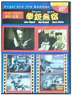 拳銃無宿 [DVD]