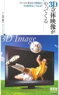 3D立体映像がやってくる−テレビ・映画の3D普及はこうなる!−